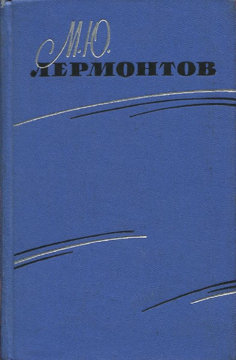 М.Ю. Лермонтов М. Ю. Лермонтов. Избранные произведения в 2 томах. Том 2 лермонтов м странный человек сочинения
