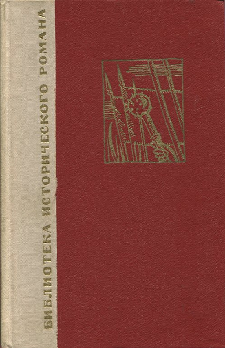 Натан Рыбак Переяславская рада. В 2 томах. Том 2