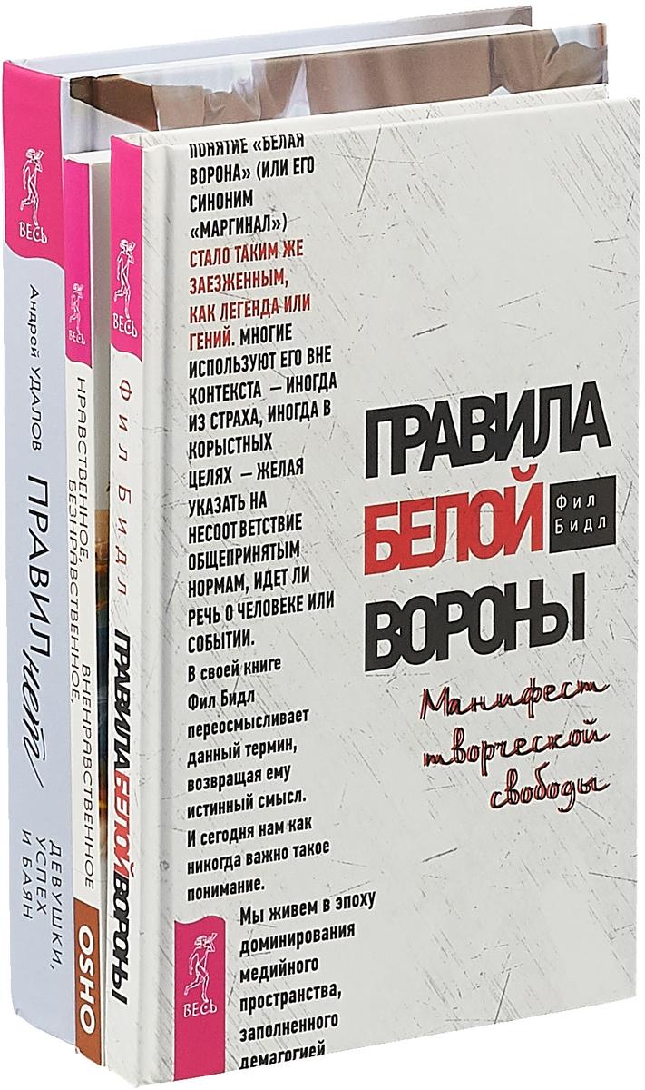 Фил Бидл, Андрей Удалов, Ошо Правила белой вороны. Правил нет. Нравственное (комплект из 3 книг)