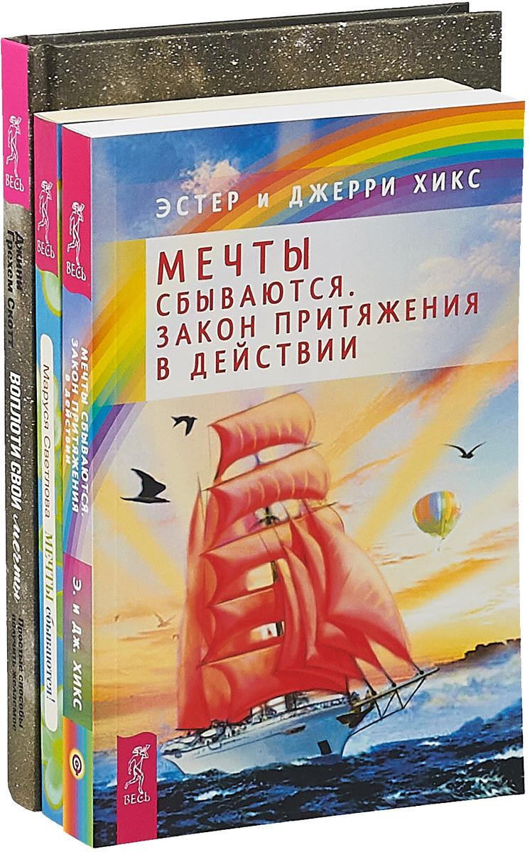 Воплоти свои мечты + Мечты сбываются! + Мечты сбываются (комплект из 3-х книг)