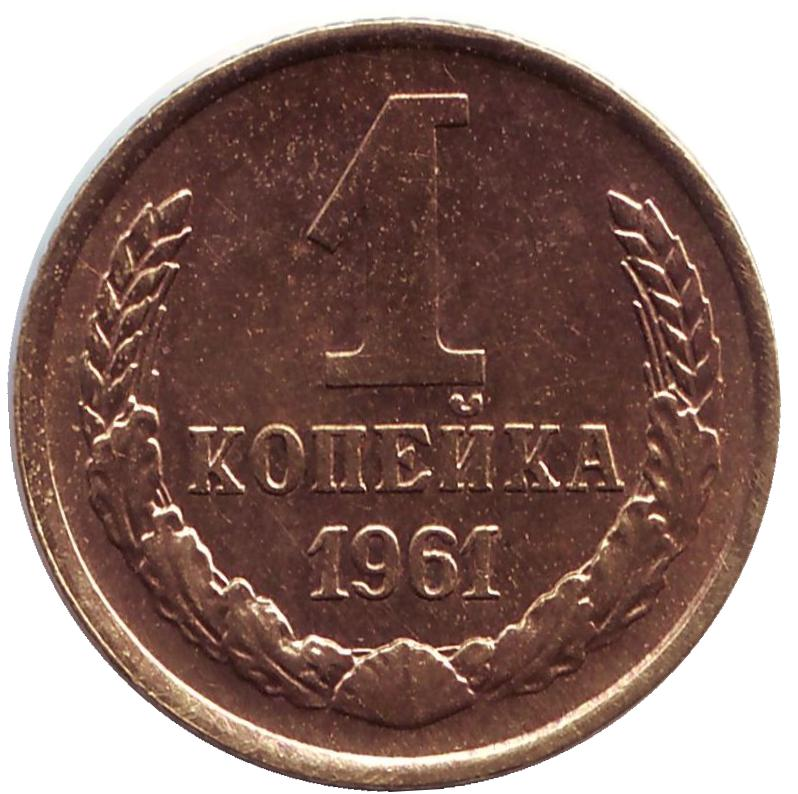 Монета номиналом 1 копейка. СССР, 1961 год.