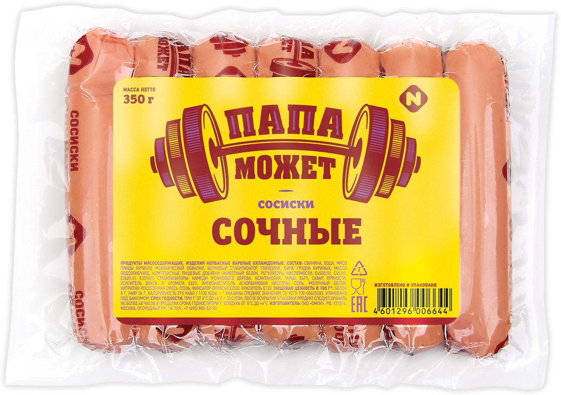 Сосиски Сочные Папа Может, 350 г1001022373710Настоящие сочные мясные сосиски, подкопчённые, яркие, любимые миллионами потребителей.