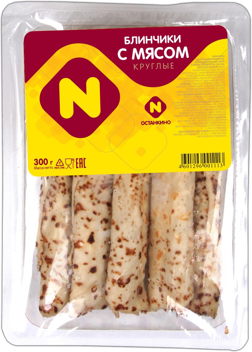 купить Блины с мясом круглые Останкино, 300 г по цене 74 рублей