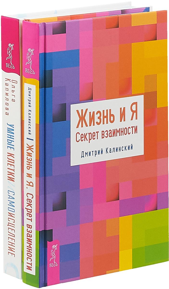 Ольга Капилова, Дмитрий Калинский Жизнь и Я. Умные клетки (комплект из 2 книг)