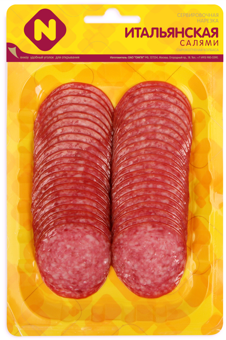 Салями Итальянская сырокопченая нарезка Останкино, 150 г велком альпен салями сырокопченая 230 г