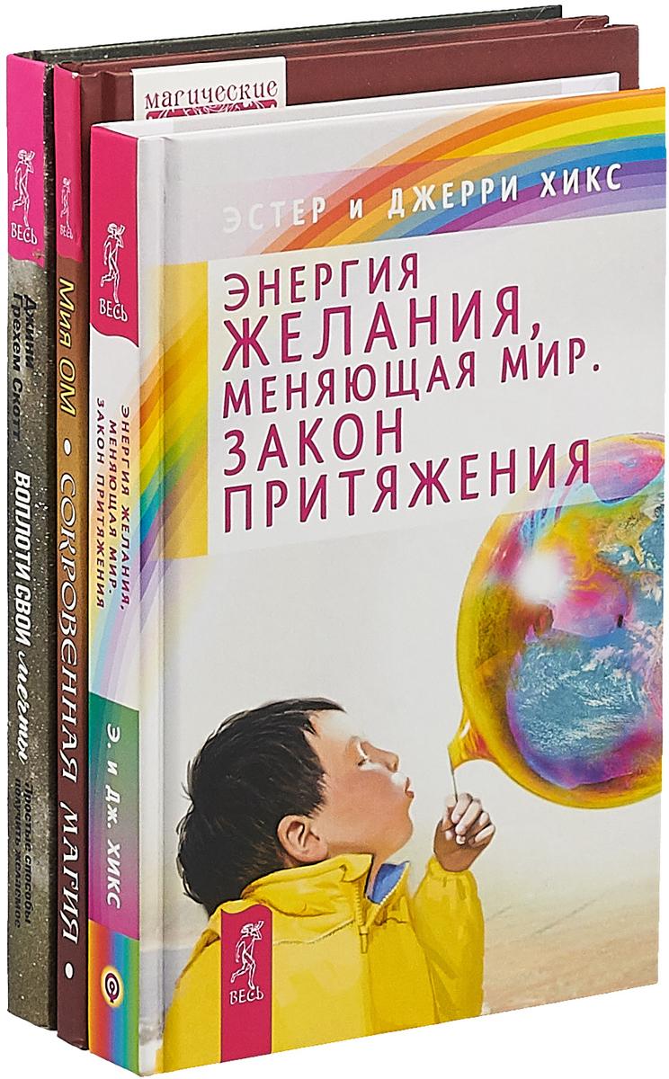 Воплоти свои мечты + Энергия желания, меняющая жизнь + Сокровенная магия (комплект из 3-х книг)