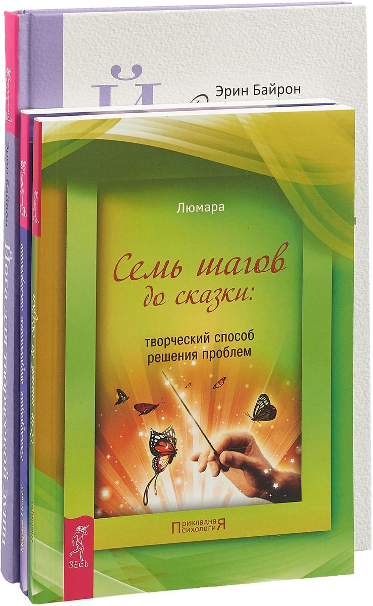 Эрин Байрон,Мария Немет,Люмара Йога для творческой души. Реализация жизненных измерений. Семь шагов до сказки (комплект из 3-х книг) дон стэплтон эрин байрон шакти гавэйн йога для творческой души доверять себе йога самопробуждения комплект из 3 х книг