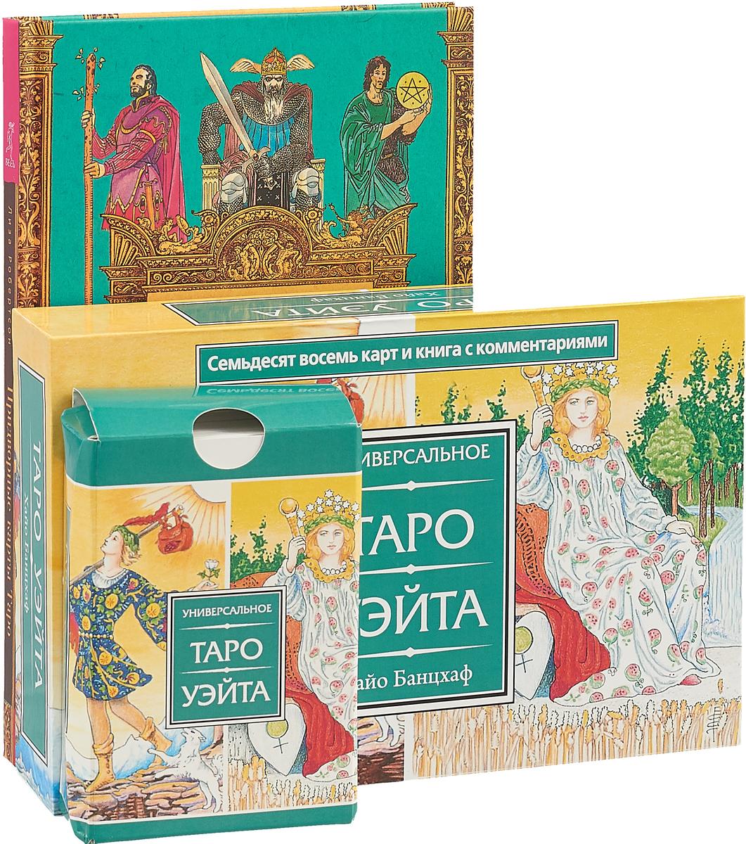 Придворные карты Таро. Универсальное Таро (комплект из 2 книг + колода из 78 карт)