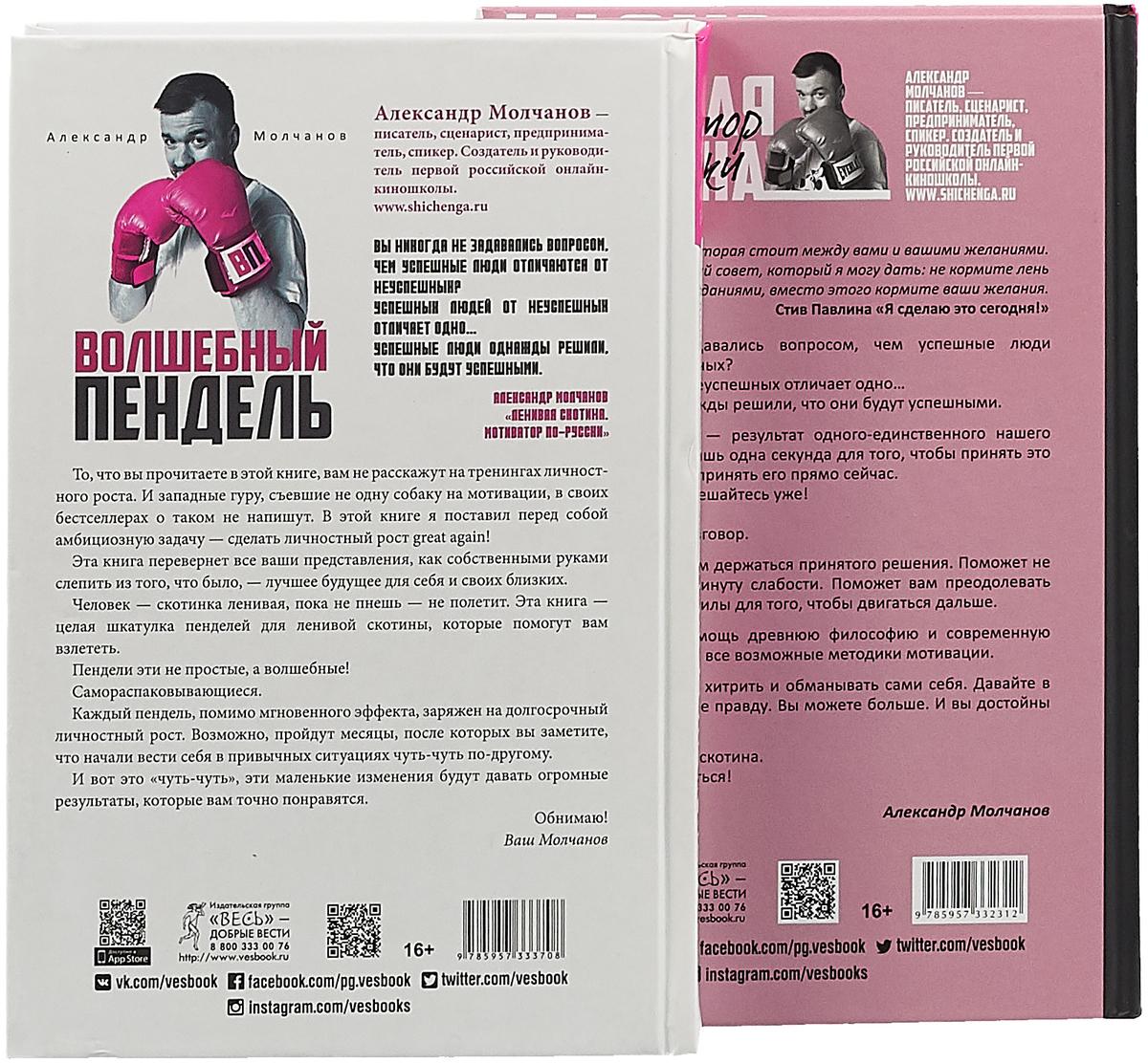 Волшебный пендель + Ленивая скотина (комплект из 2-х книг) Более подробную информацию о книгах...