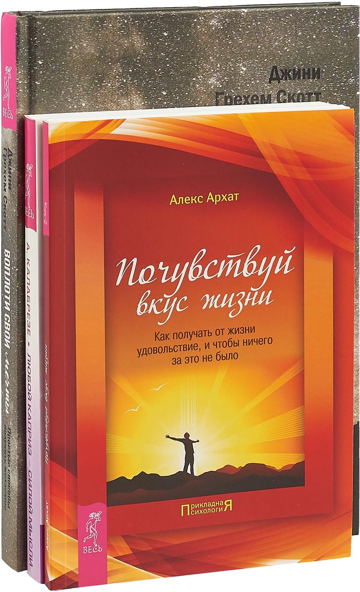 Воплоти свои мечты + Любой каприз - силой мысли + Почувствуй вкус жизни (комплект из 3-х книг)