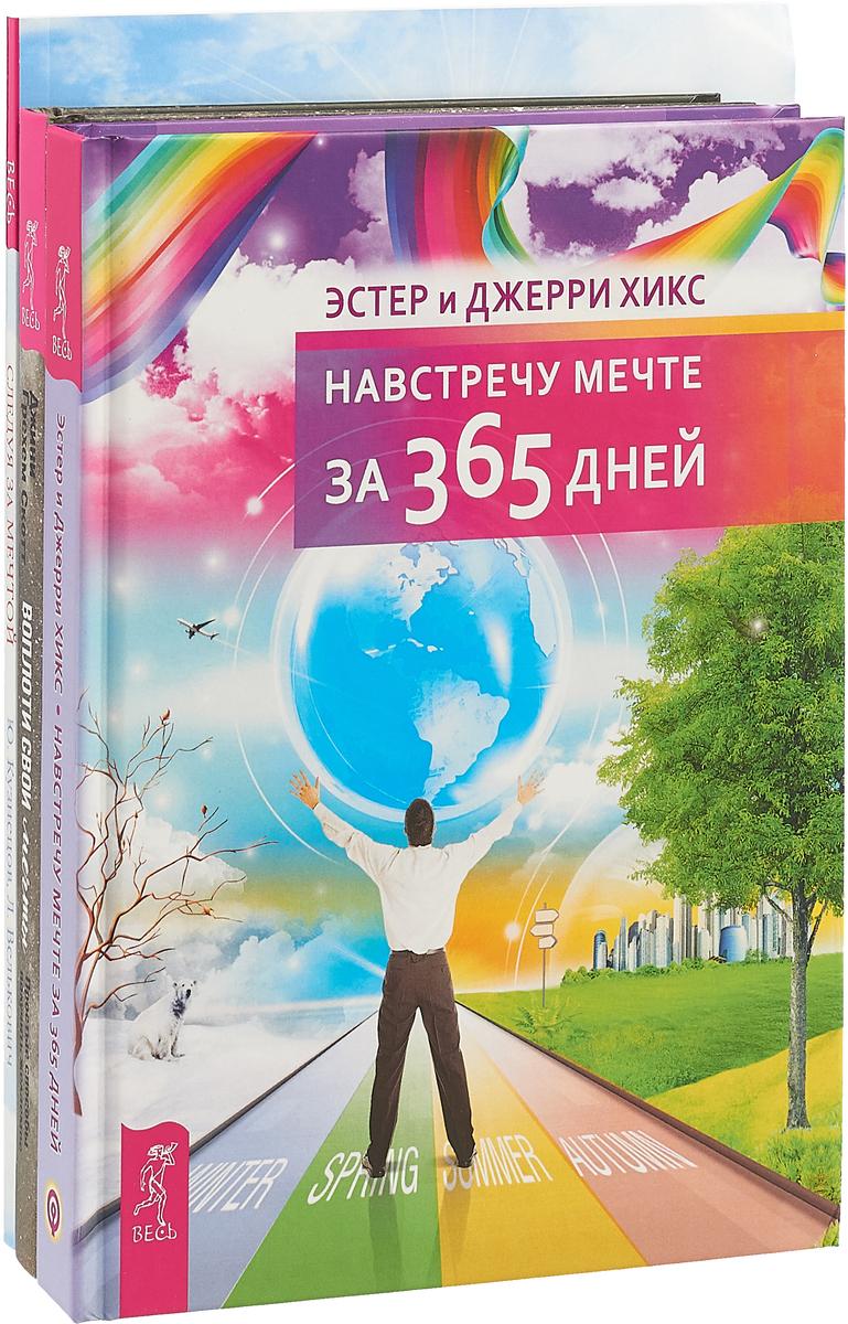 Воплоти свои мечты + Навстречу мечте за 365 дней + Следуя за мечтой (комплект из 3-х книг)