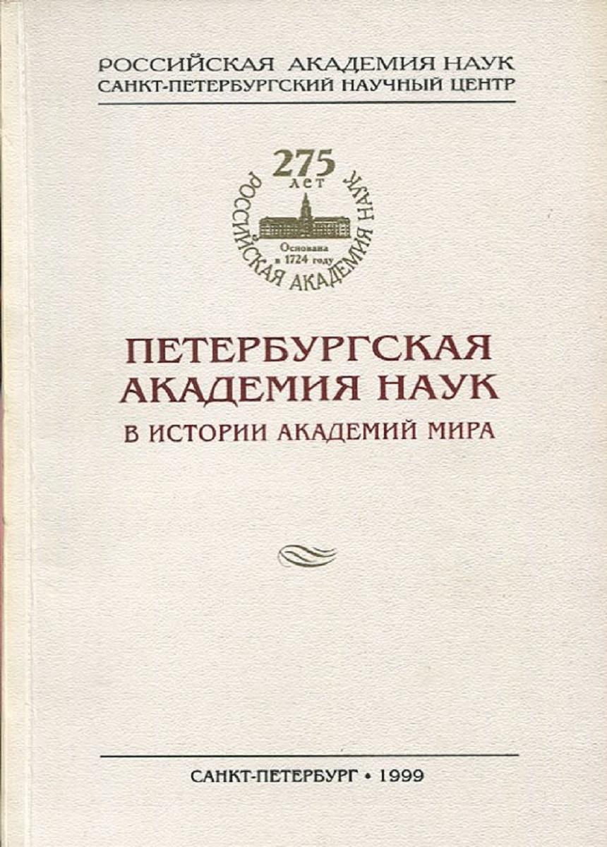 Петербургская Академия наук в истории Академий мира. Том III