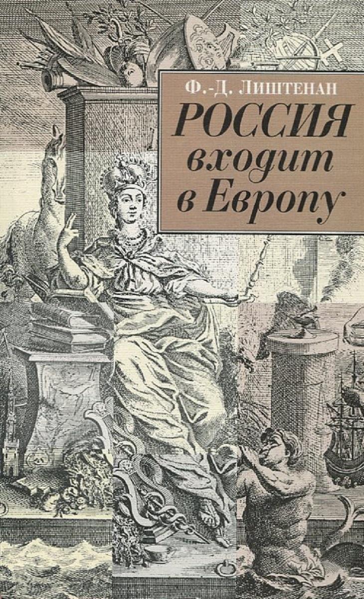 Ф.-Д. Лиштенан Россия входит в Европу. Императрица Елизавета Петровна и война за Австрийское наследство (1740-1750)