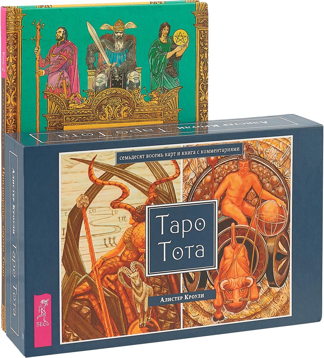 Придворные карты Таро. Таро Тота (комплект из 2 книг + колода из 78 карт)