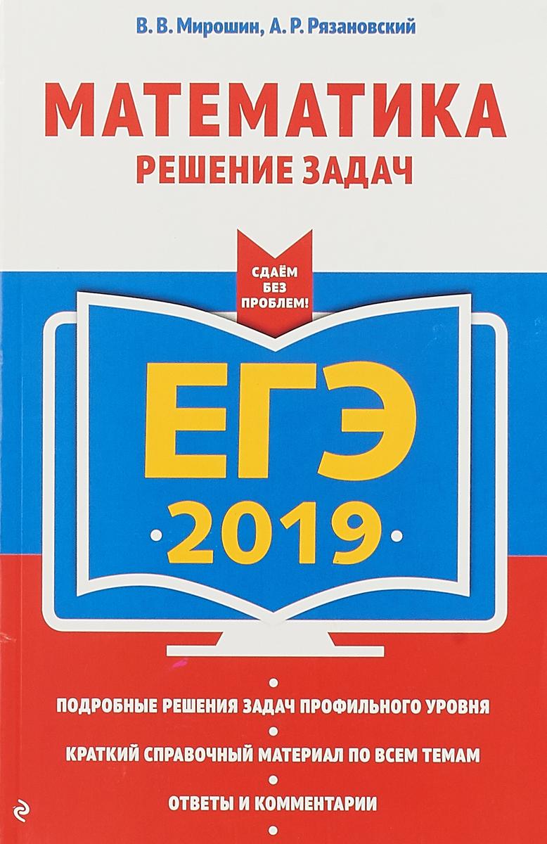 В. В. Мирошин ,А. Р. Рязановский ЕГЭ-2019. Математика. Решение задач