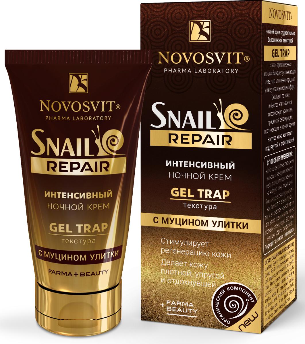 Крем для ухода за кожей Novosvit Интенсивный ночной крем gel trap с муцином улитки, 50 мл Novosvit