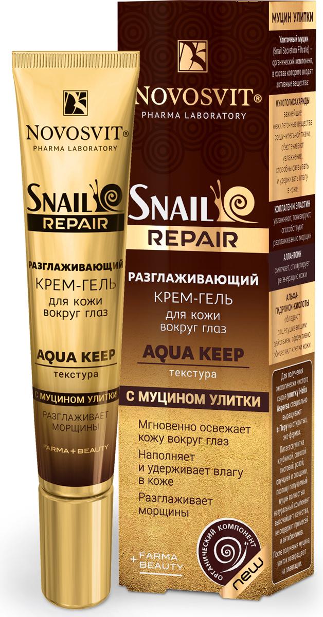 Крем для ухода за кожей Novosvit Разглаживающий крем-гель для кожи вокруг глаз aqua keep с муцином улитки, 20 мл