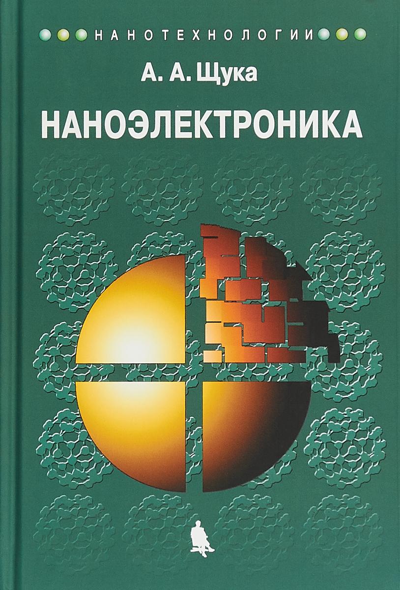 А. А. Щука Наноэлектроника. Учебное пособие