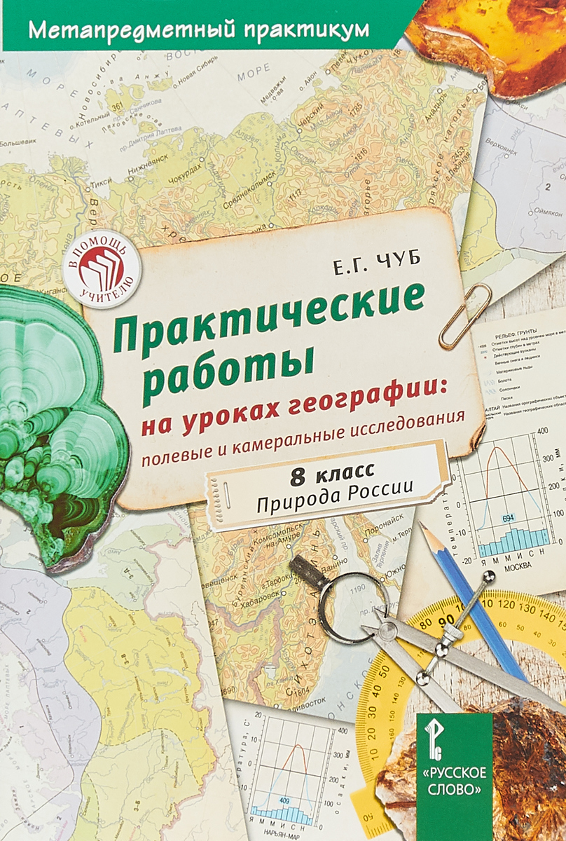 все цены на Е.Г. Чуб Практические работы на уроках географии. Полевые и камеральные исследования. 8 класс онлайн