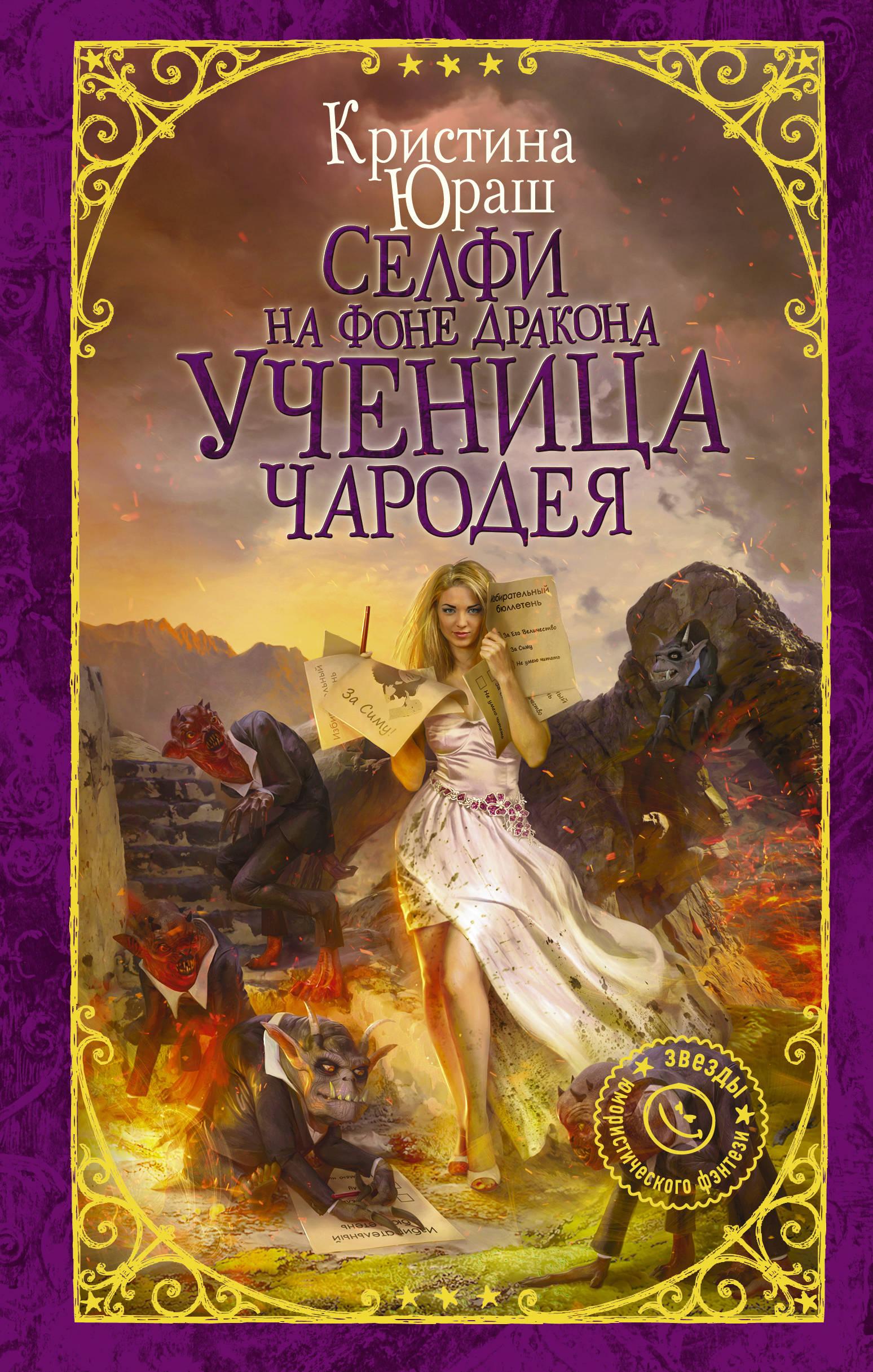 Кристина Юраш Селфи на фоне дракона. Ученица чародея юраш к селфи на фоне дракона