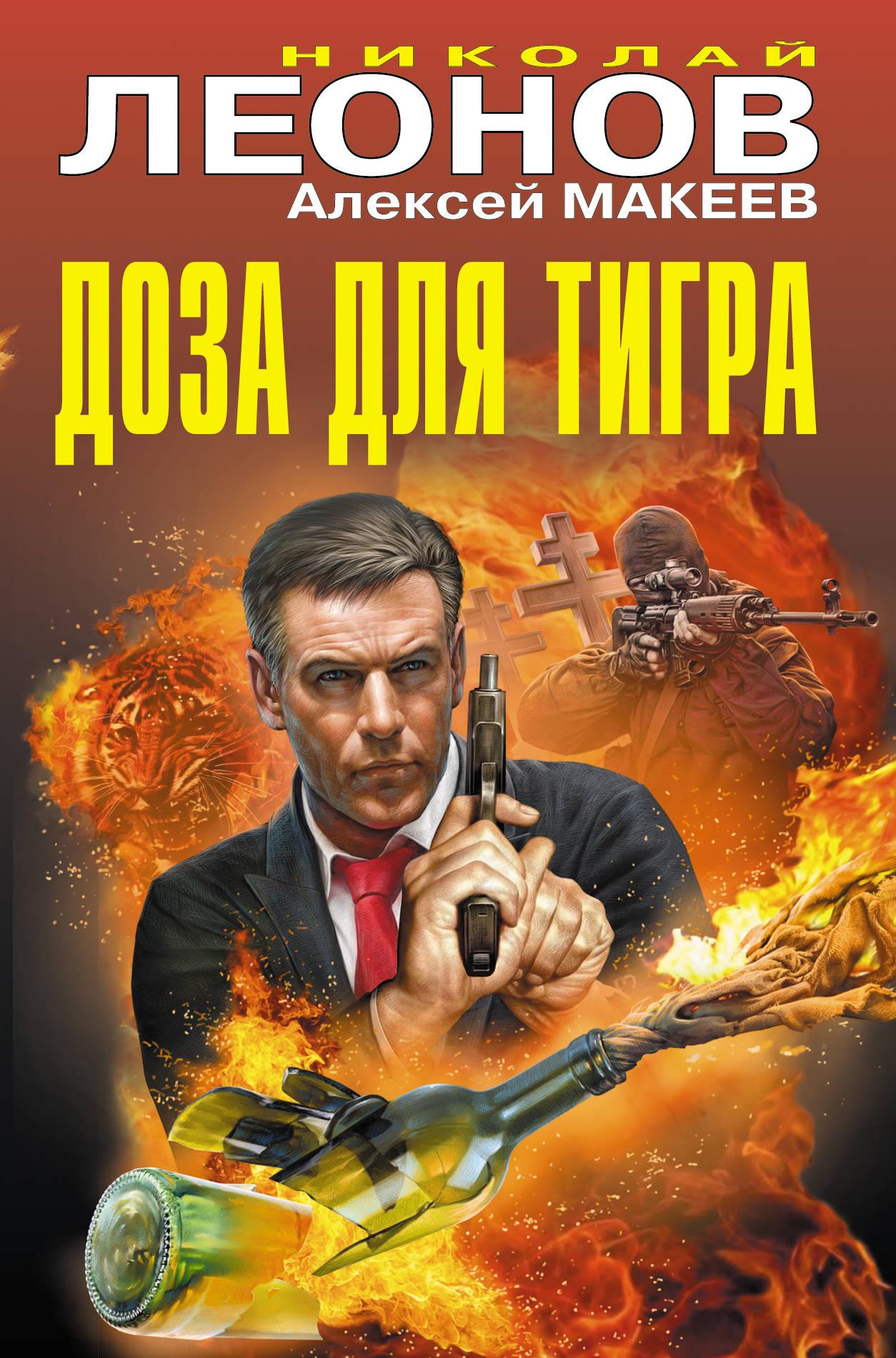 Леонов Николай Иванович; Макеев Алексей Викторович Доза для тигра