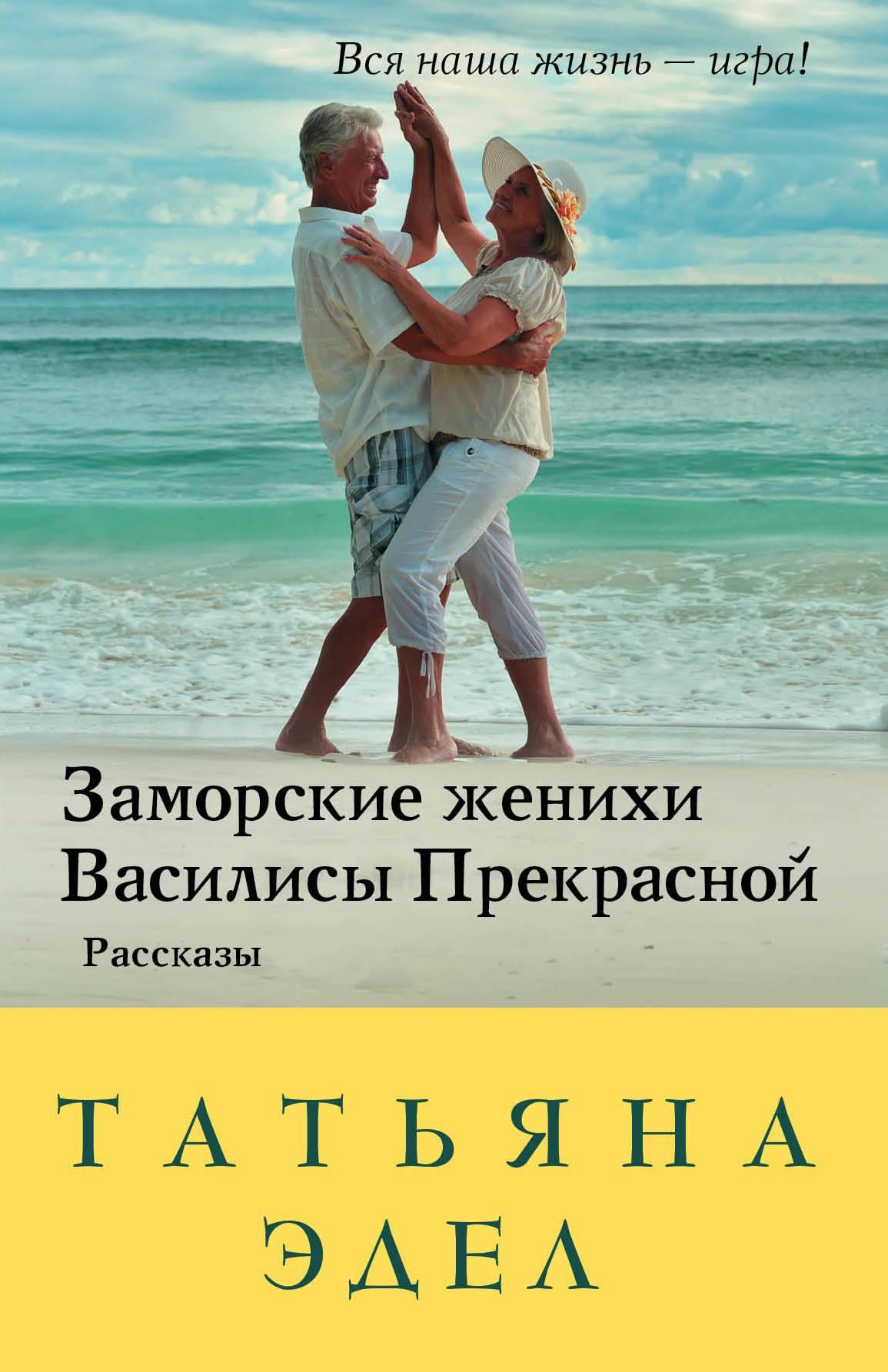 Эдел Татьяна Яковлевна Заморские женихи Василисы Прекрасной