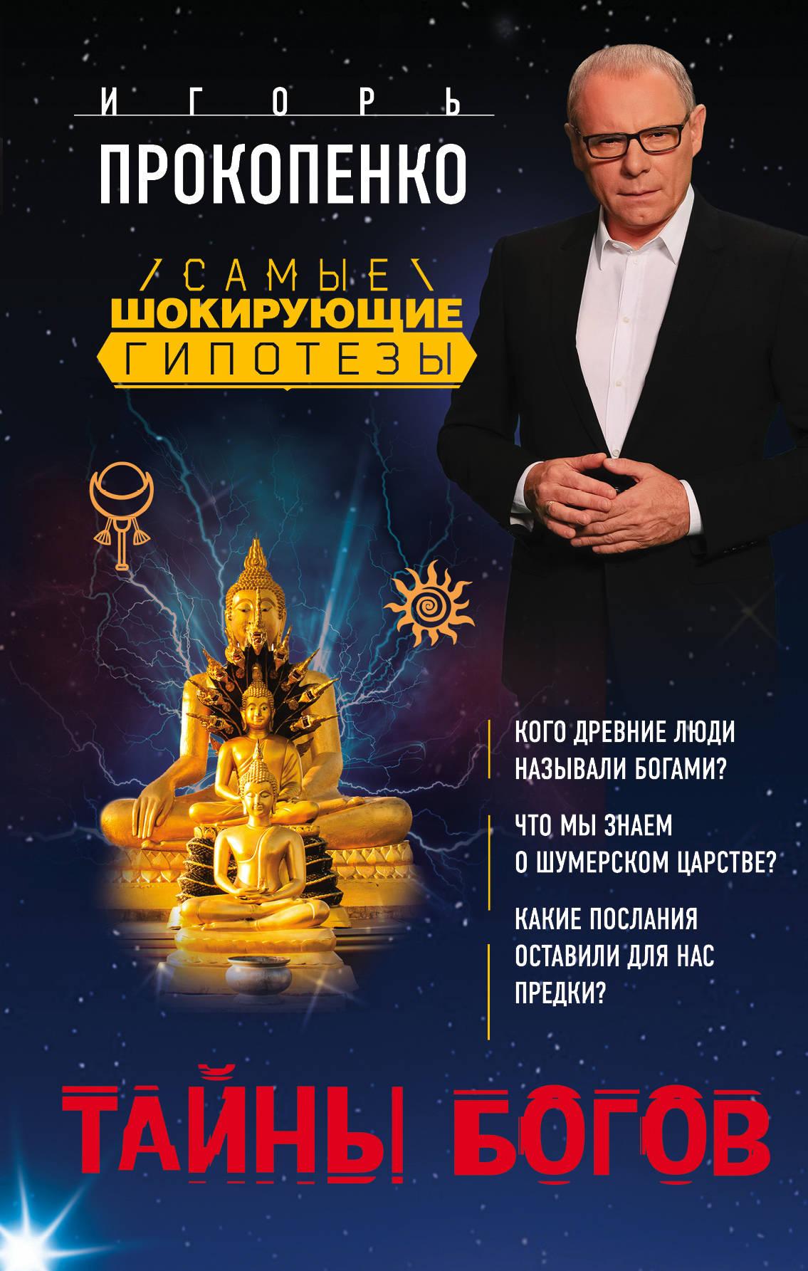 Игорь Прокопенко Тайны богов