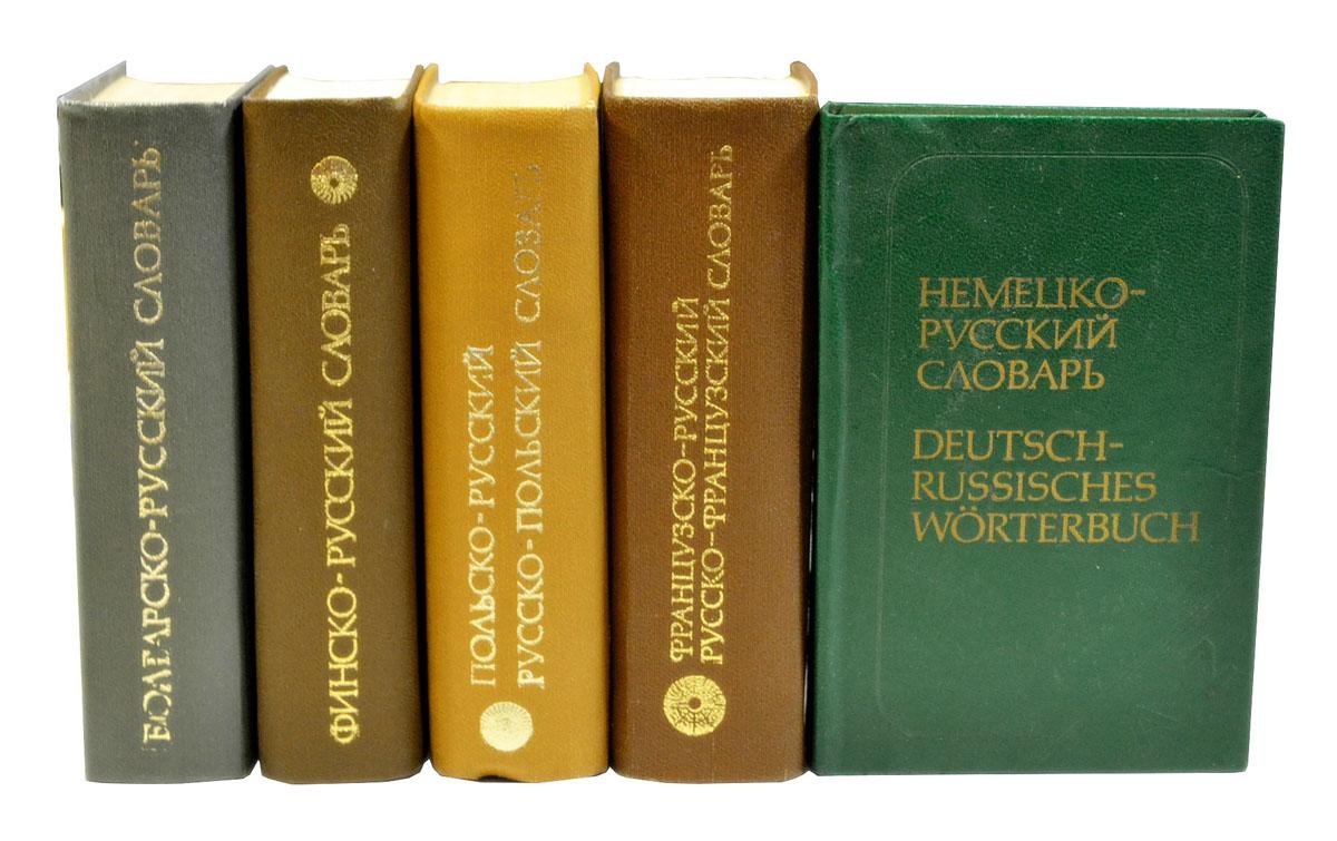 Серия Карманные словари (комплект из 5 книг) словари кяхтинского пиджина