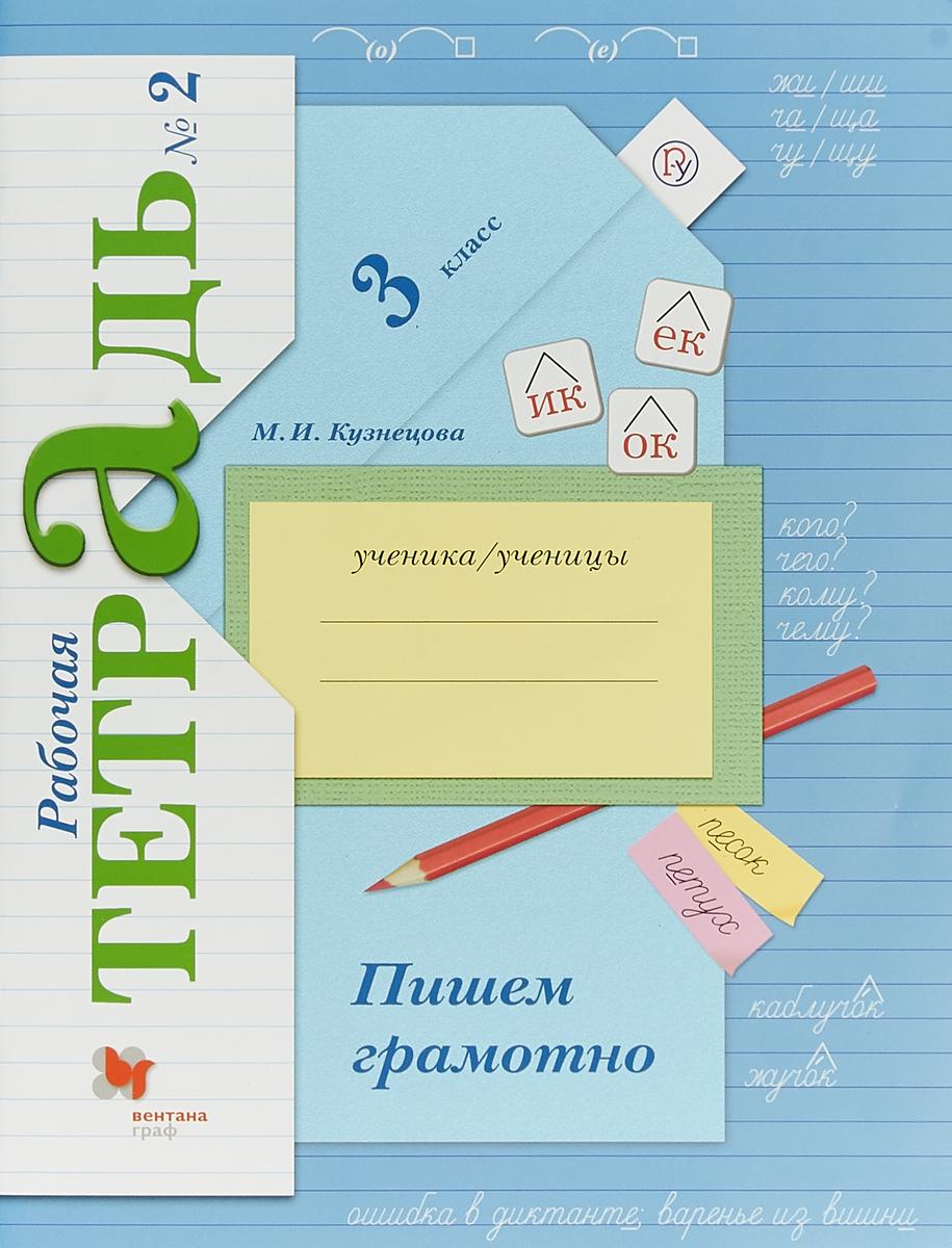 Фото - М. Кузнецова Пишем грамотно. 3 класс. Рабочая тетрадь №2 кузнецова м пишем грамотно 3 класс рабочая тетрадь 1