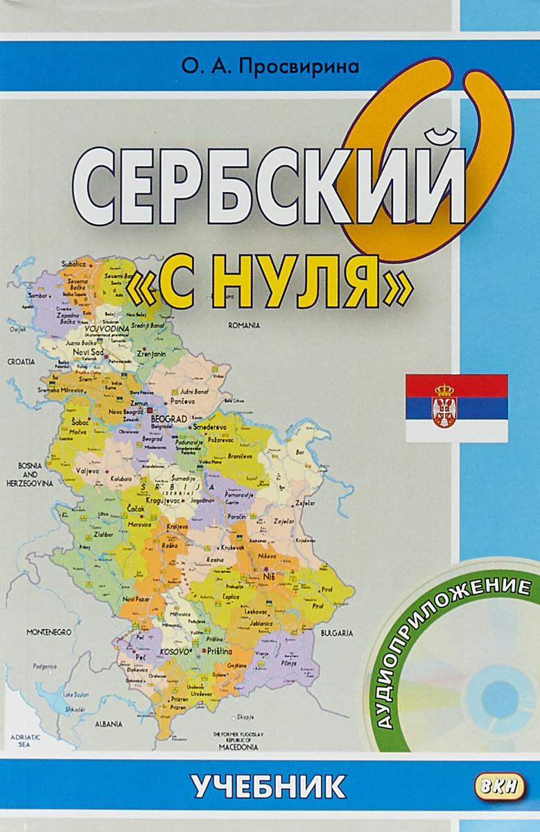 "Ольга Артемовна Просвирина Сербский ""с нуля"" (+CD)"