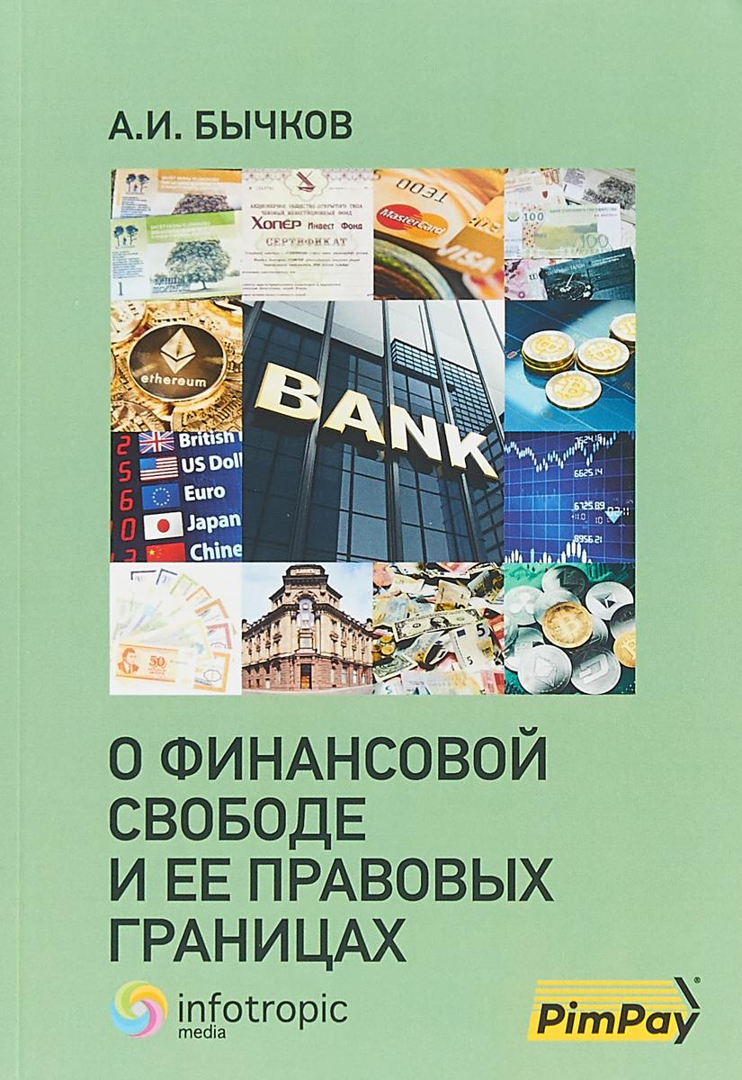 О финансовой свободе и ее правовых границах | Бычков Александр Игоревич
