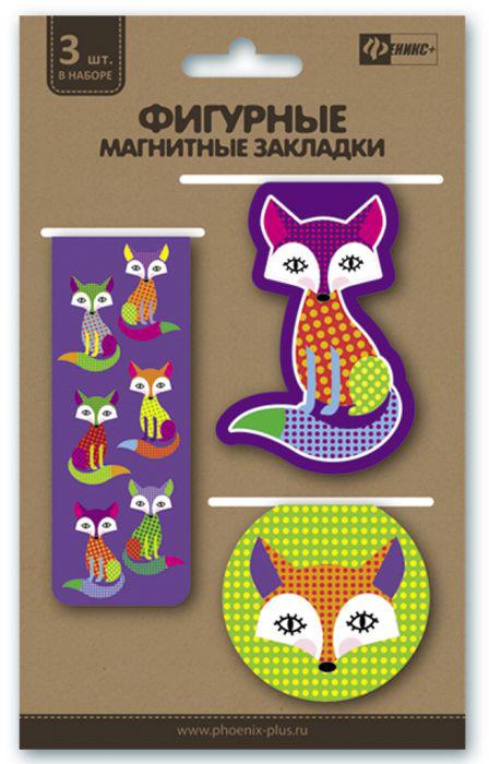 Феникс+ Закладка для книг Радужные лисички цвет фиолетовый зеленый оранжевый розовый 3 шт магнитная закладка шедевры третьяковской галереи 1 4 закладки горизонтальные