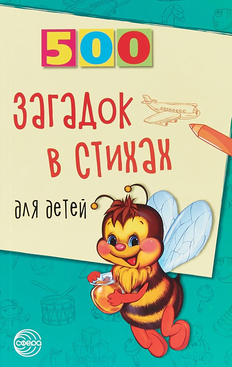 Е. Е. Адарич 500 загадок в стихах для детей е е адарич 500 загадок в стихах для детей