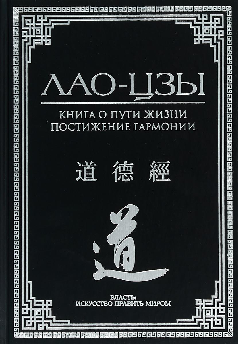 Лао-Цзы Книга о пути жизни. Постижение гармонии лао минь большая книга су джок атлас целительных точек для здоровья и долголетия