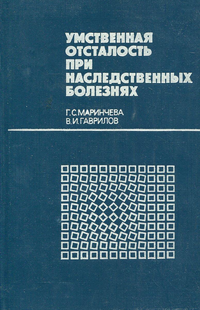 Г.С. Маринчева, В.И. Гаврилов Умственная отсталость при наследственных болезнях