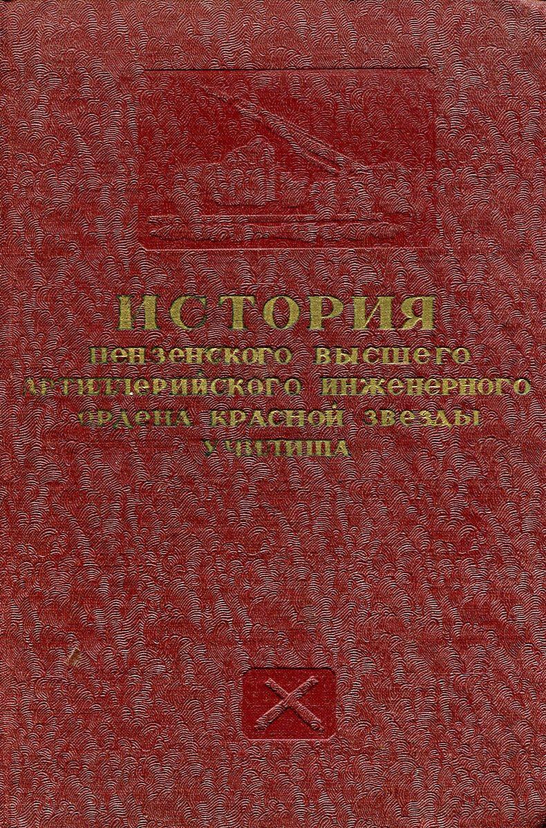 История Пензенского высшего артиллерийского инженерного ордена Красной Звезды училища спортивные товары пенза