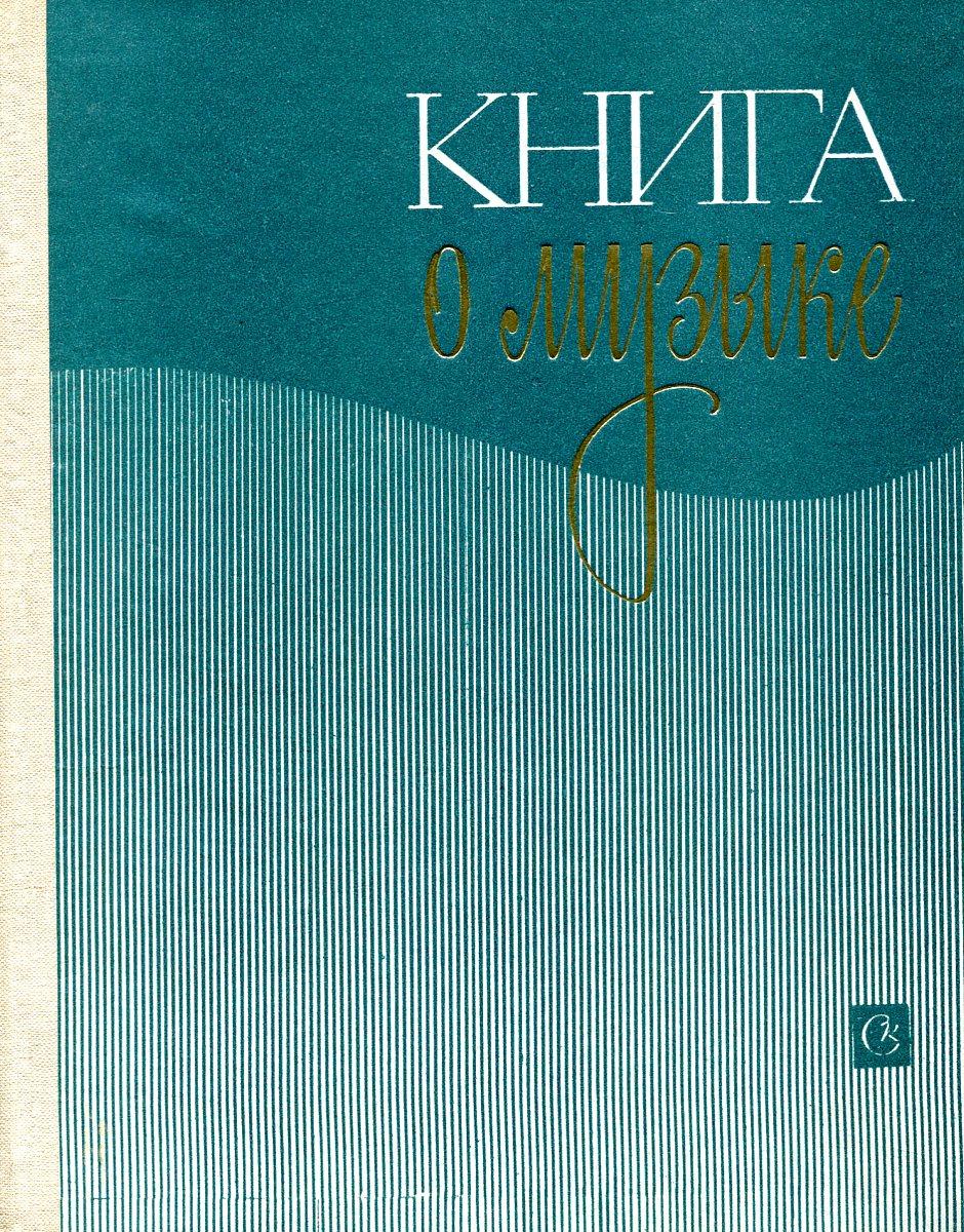 Книга о музыке