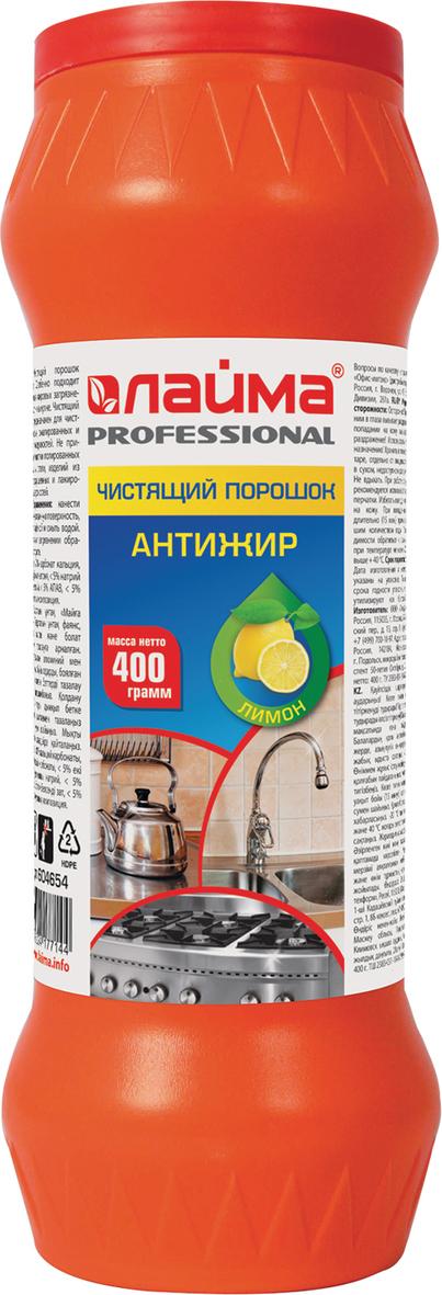 Универсальное чистящее средство Лайма Анти жир Лимон, порошок, 400 г. 604654 универсальное чистящее средство лайма санитарный лимон порошок 400 г 604655