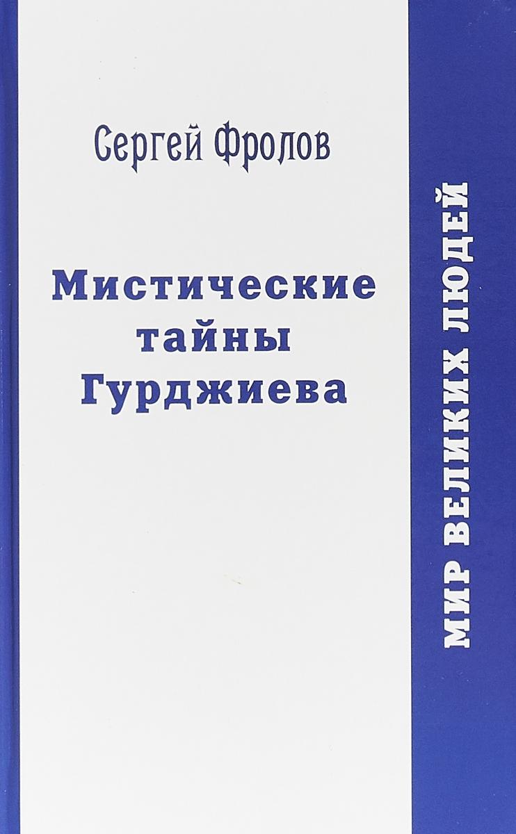 Сергей Фролов Мистические тайны Гурджиева
