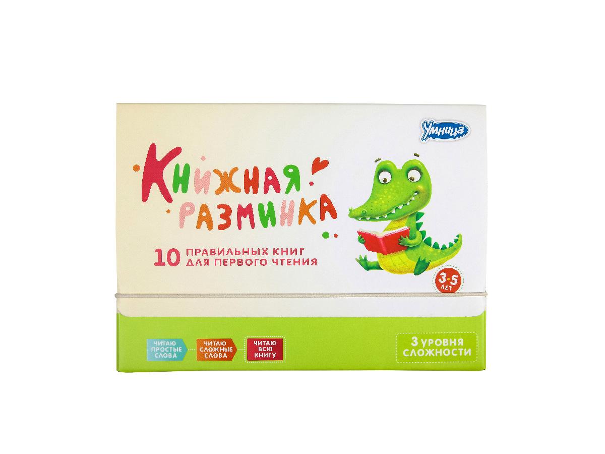 Умница. Книжная разминка - КРОКОДИЛ