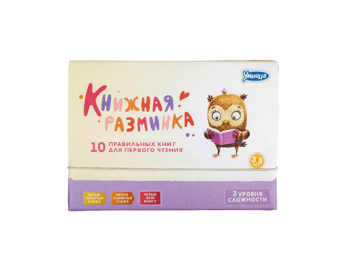 Умница. Книжная разминка - СОВА.