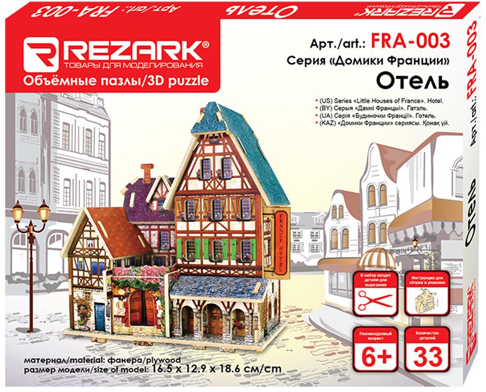 Rezark Модель для сборки Домики Франции Отель rezark 3d пазл rezark домики франции отель 33 элемента