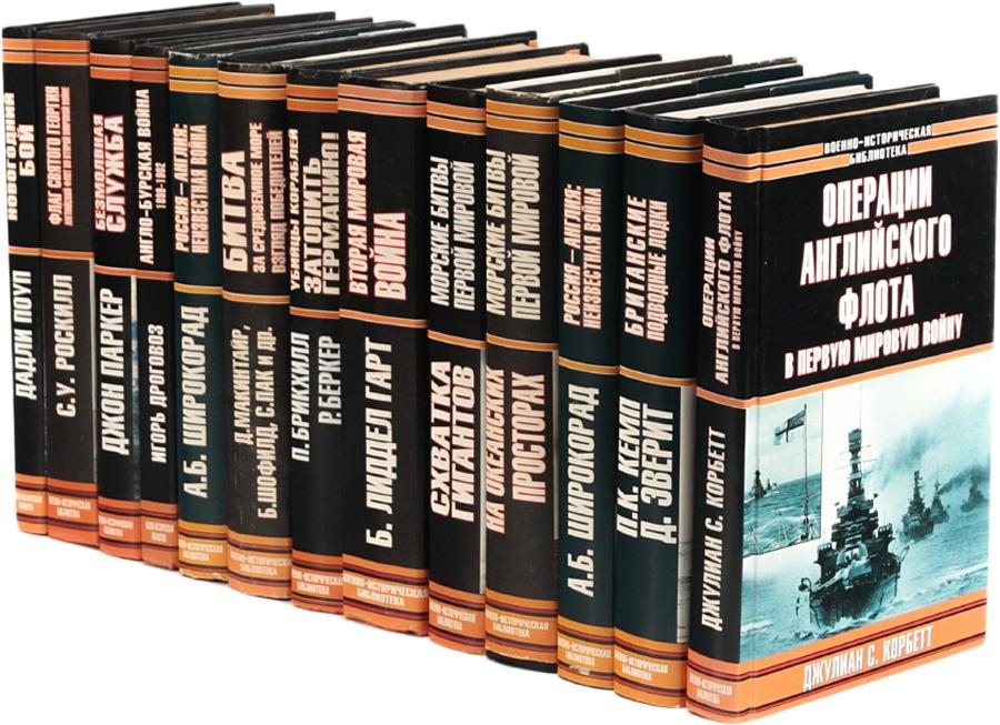 Англия в войнах. Серия Военно-историческая библиотека (комплект из 13 книг) историческая библиотека альманаха русская старина комплект из 3 книг