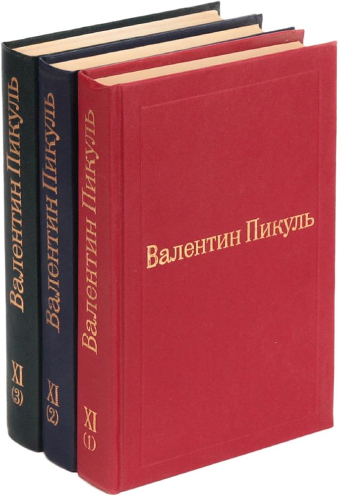 Валентиль Пикуль Валентин Пикуль (комплект из 3 книг)