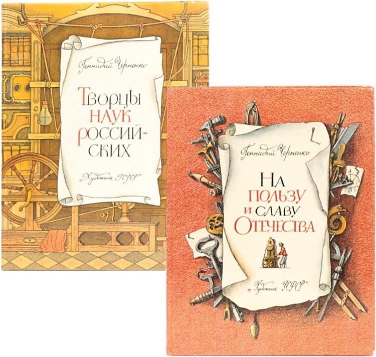 Геннадий Черненко Геннадий Черненко (комплект из 2 книг)
