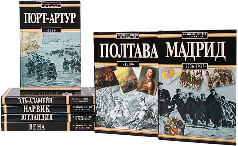 """В. А. Золотарев, И. А. Козлов Серия """"Великие битвы и сражения"""" (комплект из 14 книг)"""