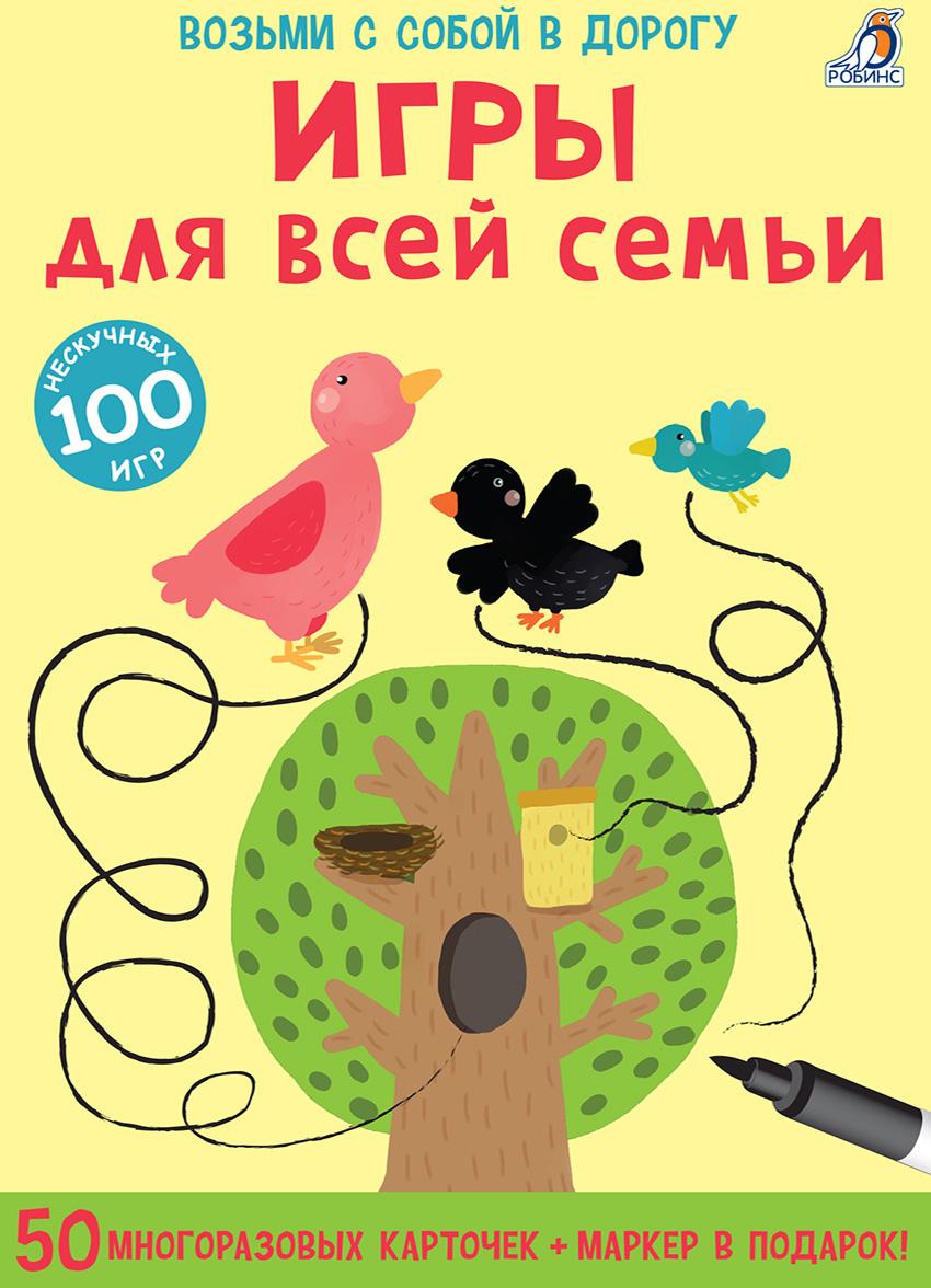 Робинс Обучающая игра Асборн - карточки Игры для всей семьи обучающая игра робинс асборн карточки 100 нескучных игр