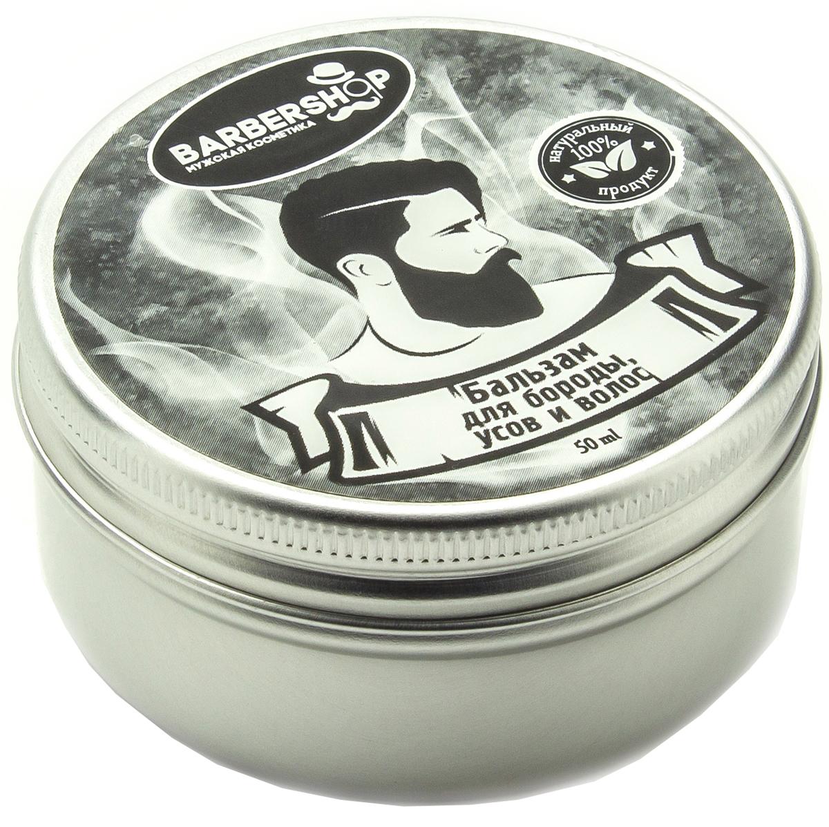 Barbershop , Бальзам для бороды, усов и волос Ванила Сигара, 50 гр триммер для бороды и усов