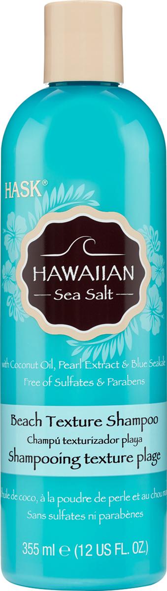 Hask Текстурирующий шампунь с гавайской морской солью Пляжные Локоны hask текстурирующий кондиционер с гавайской морской солью пляжные локоны