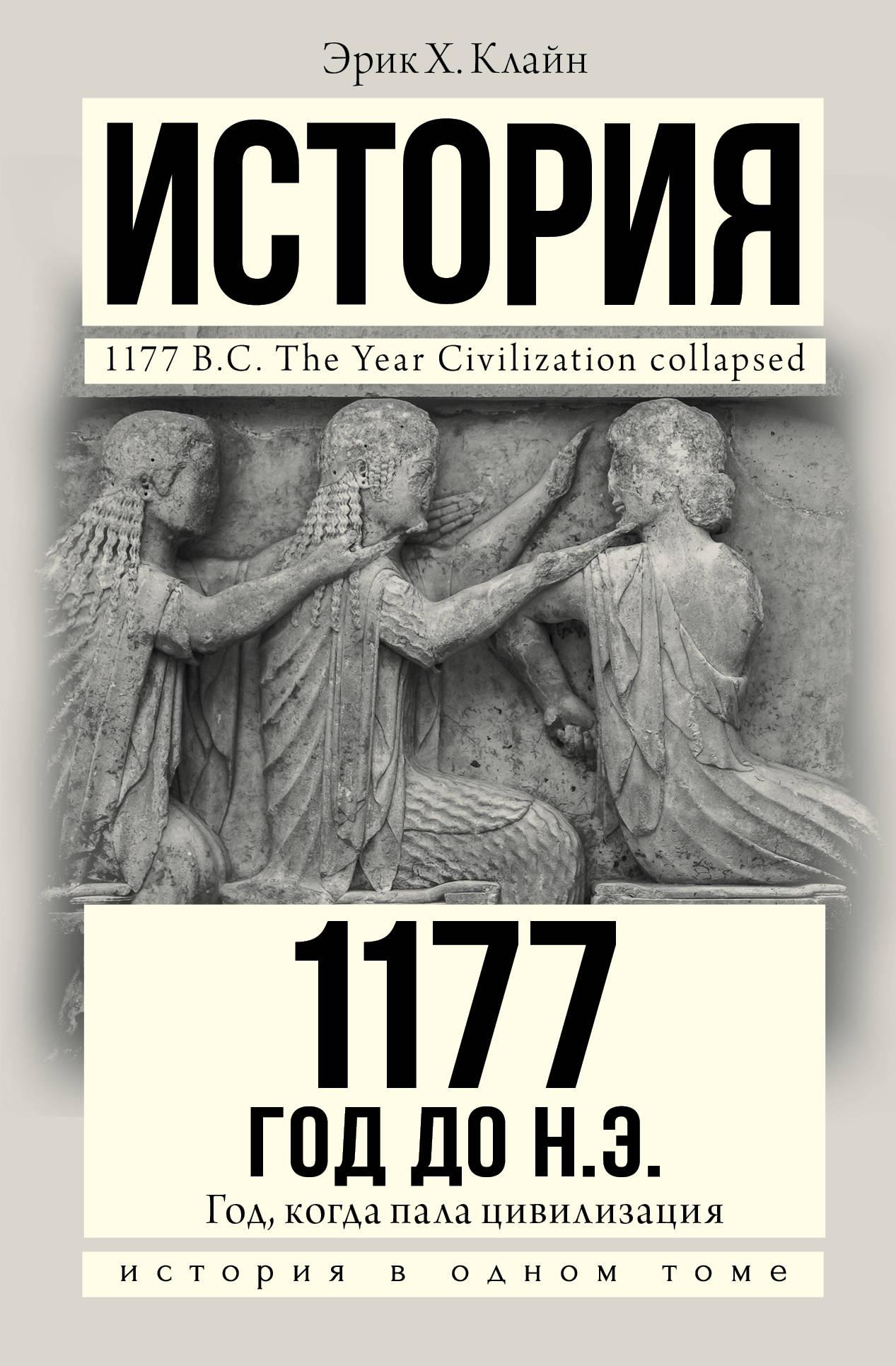 Эрик Х. Клайн 1177 год до н.э. Год, когда пала цивилизация цена